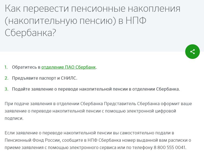 Сбербанк пенсионный фонд личный кабинет накопительная часть какая минимальная пенсия а башкирии