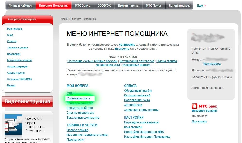 как проверить бесплатные минуты мтс украина