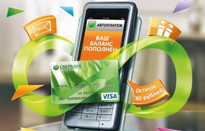 Ограничения по услуге автоплатеж от Сбербанка