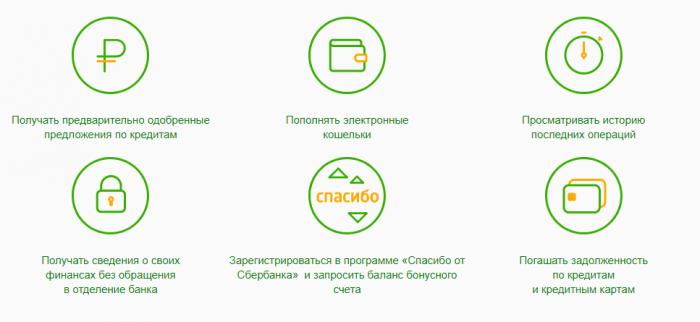 Разблокировать мобильный банк онлайн