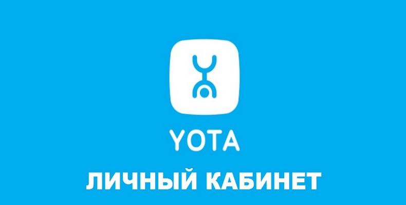 9d261247763f8 Не работает личный кабинет yota. Вход в профиль Йота