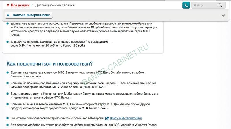 интернет банк мтс вход в личный кабинет по логину и паролю