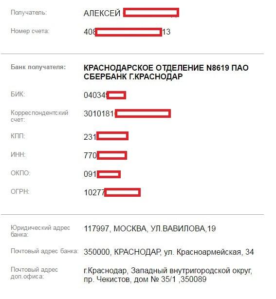 как узнать реквизиты сбербанка через сбербанк онлайн кредит под 0 украина