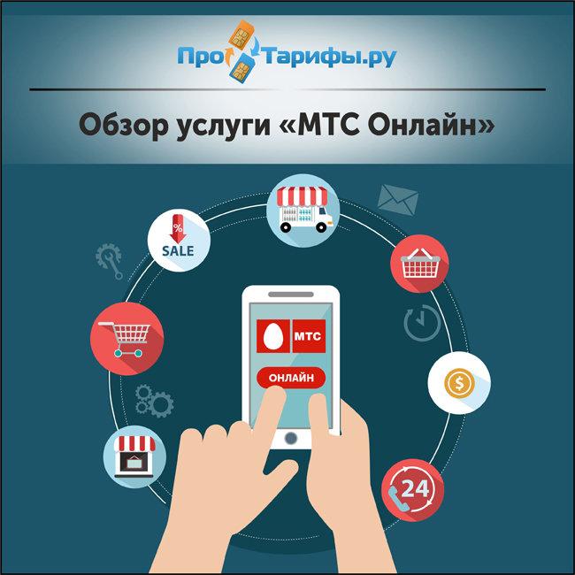 Обзор услуги «МТС Онлайн»