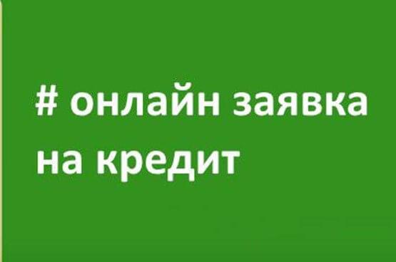 подать онлайн заявку на кредит без справок у казахского