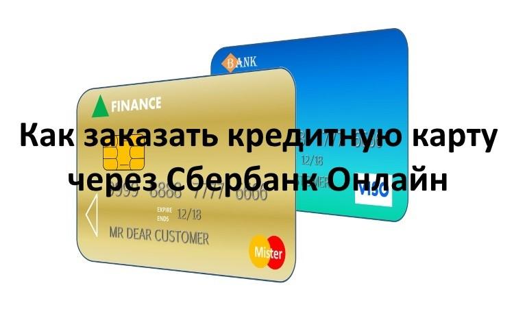 кредитная карта сбербанка заказать через интернет гомель