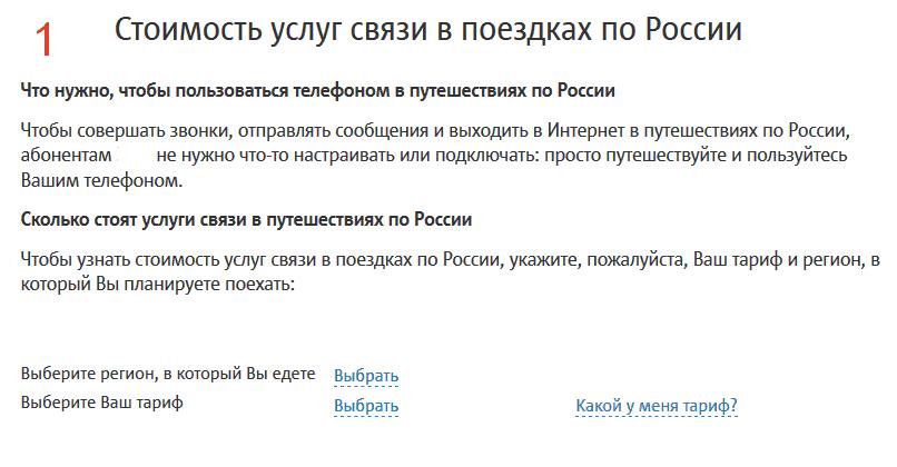 как узнать какой тариф на мтс россия