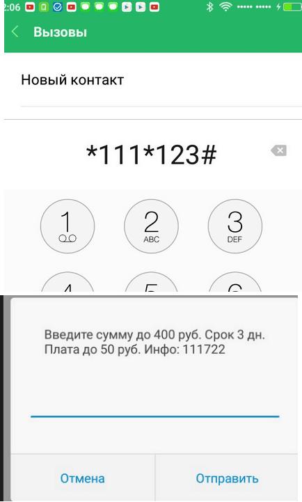 мтс банк онлайн заявка по паспорту