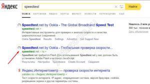 Заходим на сайт speedtest